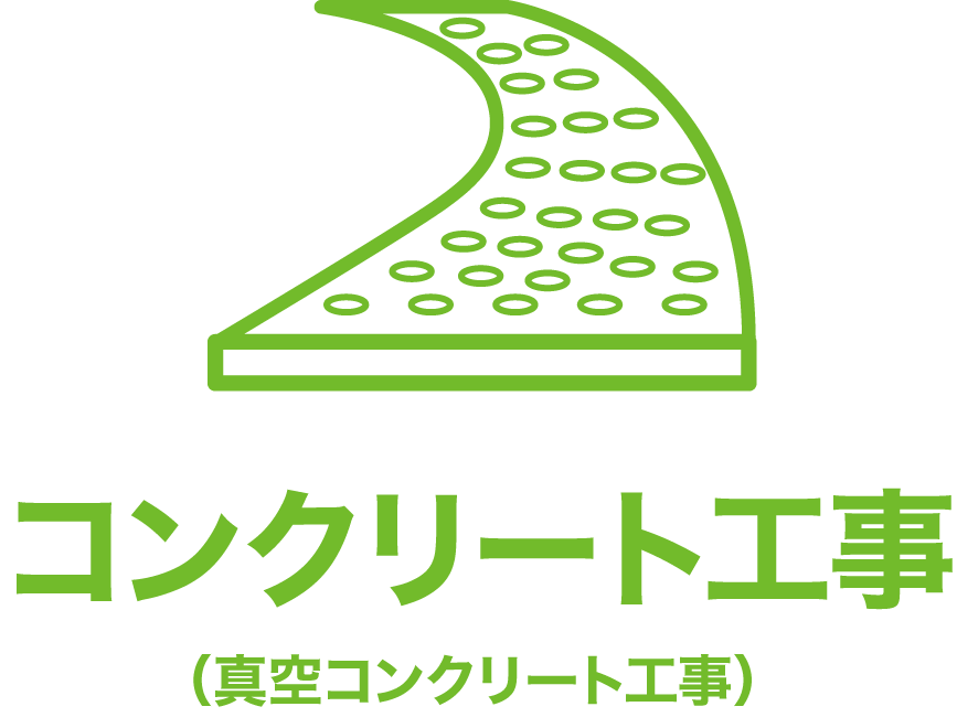 コンクリート工事(真空コンクリート工事)